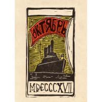 Tarot Coleccion Ruso Varios artistas - 2017